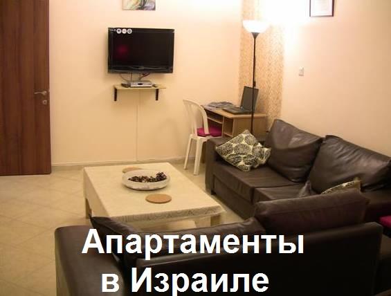 Арендовать апартаменты в Израиле