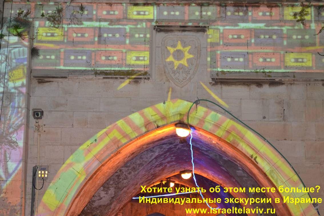 Заказать индивидуальные экскурсии в Израиле Иерусалим - Фестиваль света в старом городе