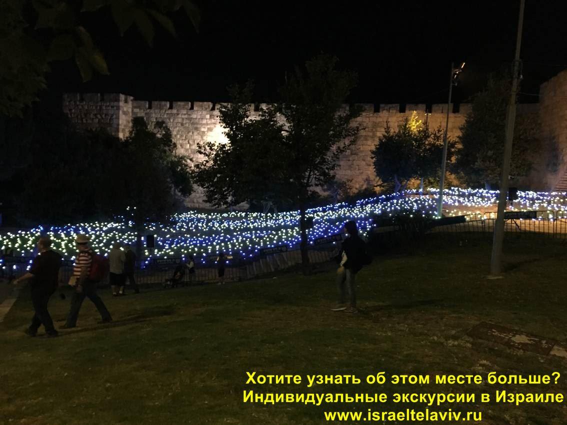 Заказать индивидуальные экскурсии в ИзраилеГород света Иерусалим Фестиваль света
