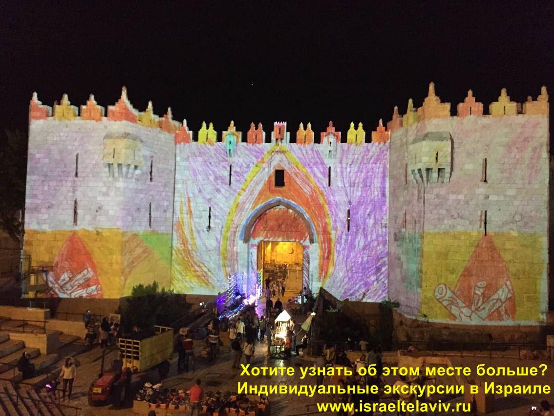 Международный фестиваль света в Иерусалиме индивидуальные экскурсии в Израиле